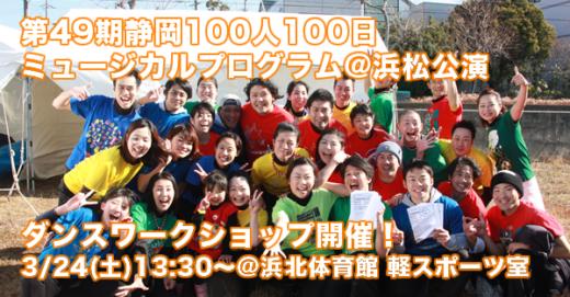 49期静岡、ダンスワークショップ開催(3/24)
