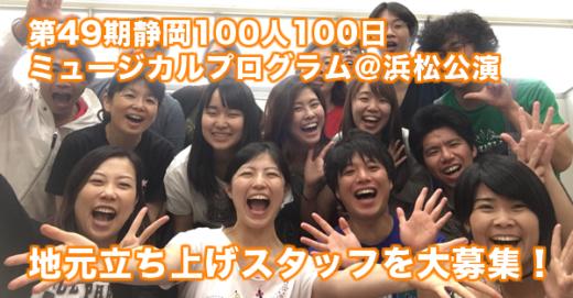 第49期静岡、地元立ち上げスタッフを大募集!