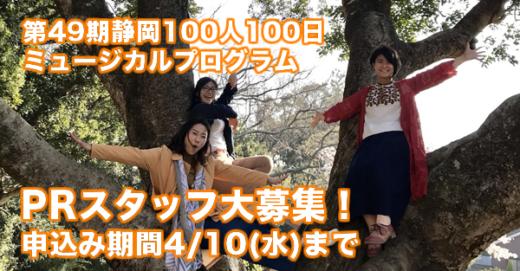 第49期静岡、PRスタッフ大募集!