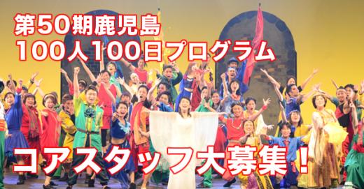 第50期鹿児島、コアスタッフ募集のお知らせ!
