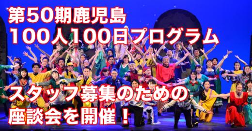 第50期鹿児島、一緒にミュージカルを創るスタッフを募集!!