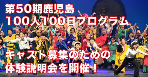 第50期鹿児島、ミュージカルキャスト募集!体験説明会を開催!