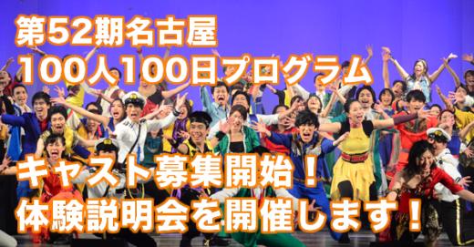第52期名古屋、キャスト募集のための体験説明会を開催!