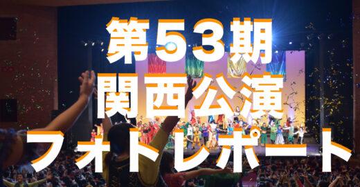 【フォトレポート】第53期関西公演が無事終了いたしました!