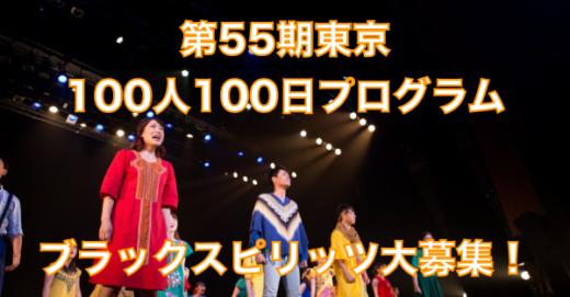 第55期東京、ブラックスピリッツ大募集!
