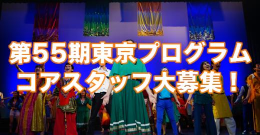 第55期東京、コアスタッフ大募集!