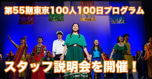 第55期東京、スタッフ説明会を開催!