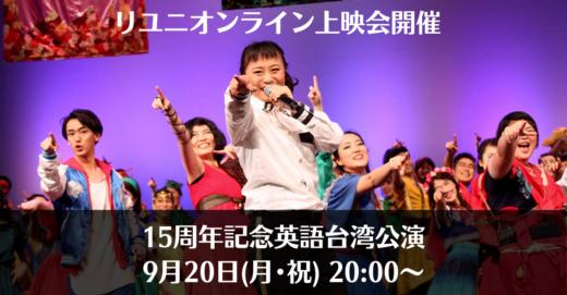 15周年記念英語公演、リユニオンライン上映会開催!!