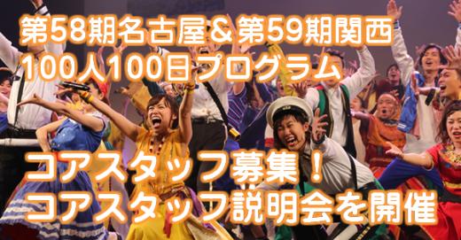 第58期名古屋・第59期関西100人100日プログラム、コアスタッフ募集!説明会を開催します!