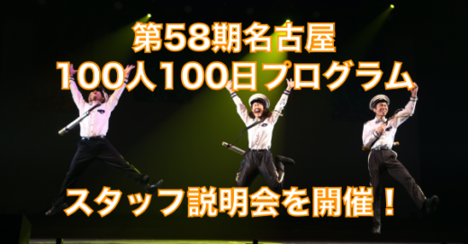 第58期名古屋、スタッフ説明会を開催!