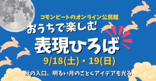 9/18(土)、19(日)はコモンビートのオンライン公民館「表現ひろば」