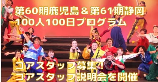 第60期鹿児島,第61期静岡コアスタッフ説明会を開催します!