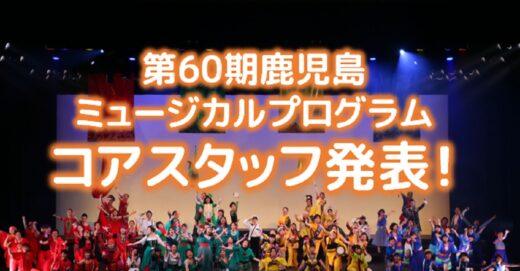 第60期鹿児島ミュージカルプログラム、コアスタッフ発表!