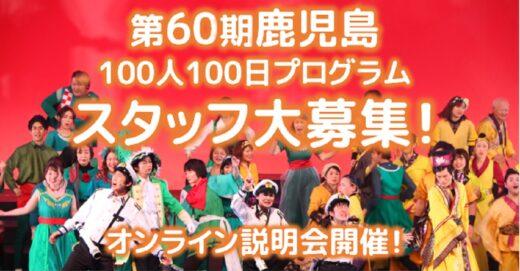 第60期鹿児島、プログラムスタッフ説明会をオンライン開催!