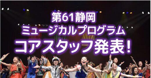 第61期静岡ミュージカルプログラム、コアスタッフ発表!