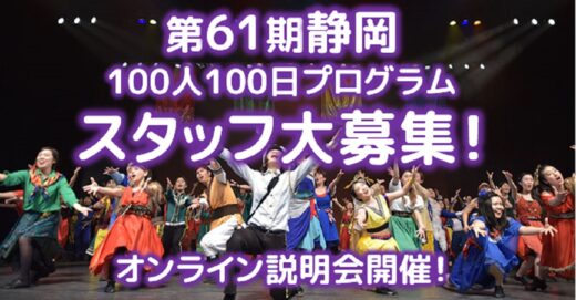 第61期静岡、プログラムスタッフ説明会をオンライン開催!