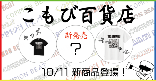 オンラインショップ 「こもび百貨店」新商品発売!