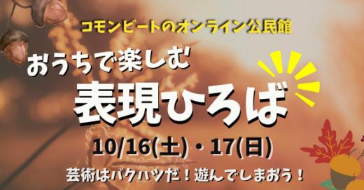 10/16(土)、17(日)はコモンビートのオンライン公民館「表現ひろば」