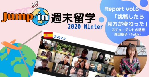 【週末留学 2020 Winter レポート】挑戦したら見方が変わった