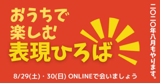 おうちで楽しむ「表現ひろば」 8/29(土)-30(日)開催!