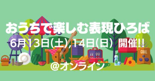 おうちで楽しむ「表現ひろば」 6/13(土)-14(日)開催!