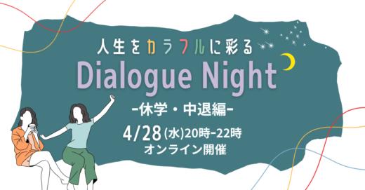 オンラインイベント「人生をカラフルに彩るDialogue Night ー休学・中退編ー」4/28(水)夜 開催!