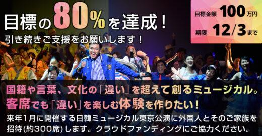 【クラウドファンディング】80%を突破しました!東京公演のチラシが完成しました!!
