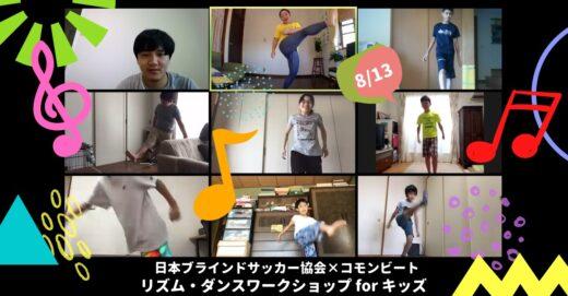 日本ブラインドサッカー協会とのコラボ企画!リズム&ダンスワークショップ for キッズ!