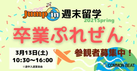 限定50名!「Jump in 週末留学 2021 Spring ~卒業ぷれぜん~」参観者募集!