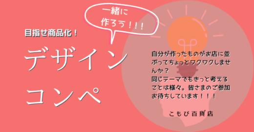 「目指せ商品化!デザインコンペ」開催!