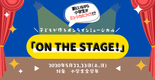 子どもが作るオンラインミュージカル『ON THE STAGE!』小学生の参加者募集中!