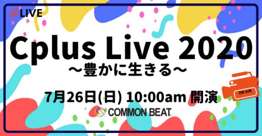 「Cplus Live 2020 〜豊かに生きる〜」オンライン観覧の受付開始!