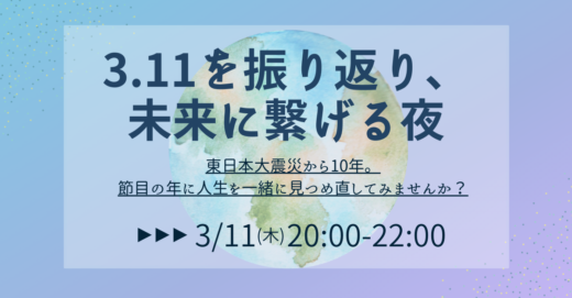 Cplusオープン企画!「3.11を振り返り、未来に繋げる夜」オンライン開催!