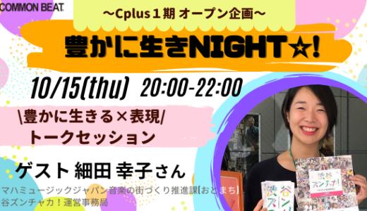 Cplusオープン企画トークセッション「豊かに生きNIGHT☆!」オンライン開催!