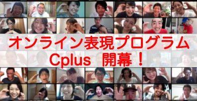 市民の新しいエンターテイメントへの挑戦!オンライン表現プログラム「Cplus」第0期開幕!
