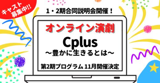 オンライン演劇「Cplus(シープラス)」第2期プログラム開催決定!キャスト参加説明会を行います!