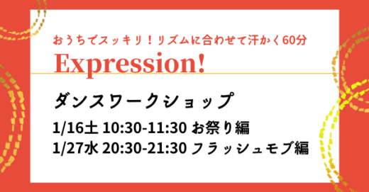 表現を楽しむ「Expression!」ダンスワークショップ