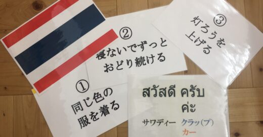 動物ダンスタイム!?自由に踊ろう!12/12汐入小学校