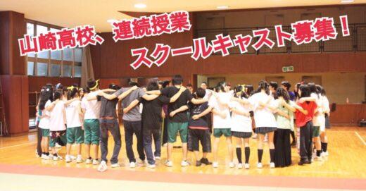 山崎高校連続授業プログラム、スクールキャスト募集!