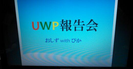 仕主也なるドン~UWP編~vol.41