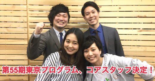 第55期東京ミュージカルプログラム、コアスタッフ発表!!!