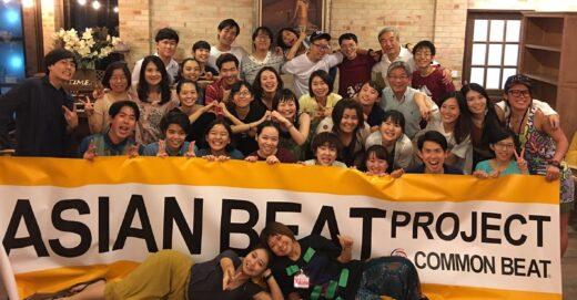 アジアンビートプログラム2018、3/5(火)報告会開催!