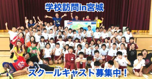 宮城県での学校訪問、スクールキャスト募集!