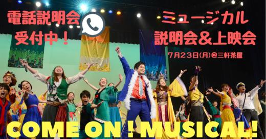 キャスト参加の最後のチャンス!7/23(月)キャスト説明会&上映会開催、電話説明会も随時実施中!