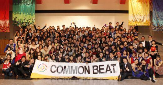 全国から東京に集結!コモンビートアワード2017開催!
