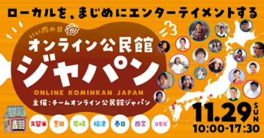 【イベント参加】11/29オンライン公民館ジャパンにコモンビートも参加します!