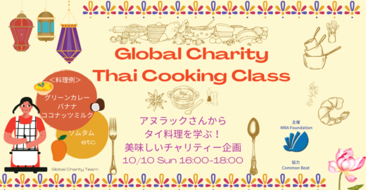 Global Charity Thai Cooking Class 開催!