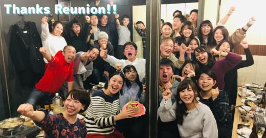 【サンクスリユニオン】12/15(土)39期群馬のみんなが集まりました!