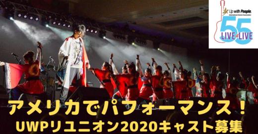 【中止】アメリカでパフォーマンス!「Up with People 55周年記念リユニオン2020」パフォーマンス企画へのキャスト募集のお知らせ
