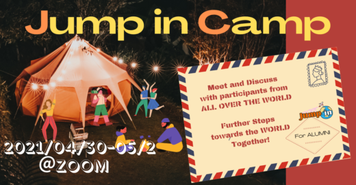 Let's have a global get together! We invite all enthusiasts to our virtual JUMP IN CAMP!  ※ENGLISH
